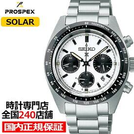 《11月6日発売/予約》セイコー プロスペックス SPEEDTIMER スピードタイマー ソーラークロノグラフ SBDL085 メンズ 腕時計 ホワイト 日本製 パンダ