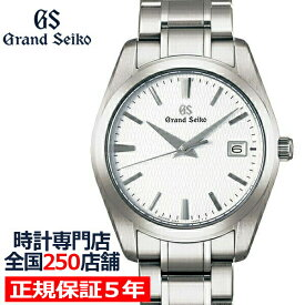 グランドセイコー クオーツ 9F メンズ 腕時計 SBGX267 ホワイト チタン 軽量 カレンダー
