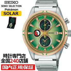 【20時〜ポイント最大58.5倍&最大2000円OFFクーポン】《8月6日発売/予約》セイコー セレクション ポケモン コラボ 限定モデル フシギバナ SBPY160 メンズ 腕時計 ソーラー クロノグラフ グリーン 日本製