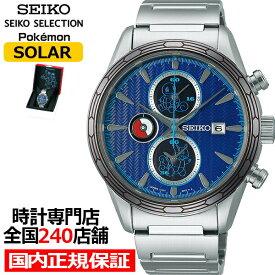 《8月6日発売/予約》セイコー セレクション ポケモン コラボ 限定モデル カメックス SBPY162 メンズ 腕時計 ソーラー クロノグラフ ブルー 日本製