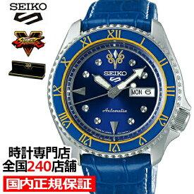 セイコー 5スポーツ ストリートファイターV コラボレーション 限定モデル 春麗 SBSA077 メンズ 腕時計 メカニカル レザーバンド 日本製 STREET FIGHTER V CHUN-LI 蒼い翡翠