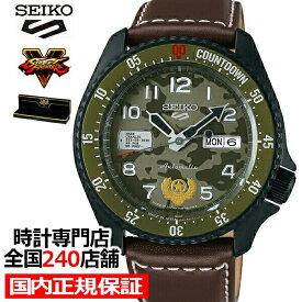 セイコー 5スポーツ ストリートファイターV コラボレーション 限定モデル ガイル SBSA081 メンズ 腕時計 メカニカル レザーバンド 日本製 STREET FIGHTER V GUILE 不落の移動要塞