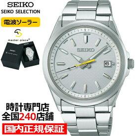 セイコー セレクション マスターピース master-piece コラボレーション 限定モデル SBTM301 メンズ 腕時計 ソーラー電波 シルバー 日本製
