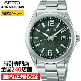 セイコー セレクション マスターピース master-piece 監修 流通限定モデル SBTM303 メンズ 腕時計 ソーラー電波 ギョーシェ模様 グリーン 日本製