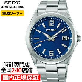 セイコー セレクション マスターピース master-piece 監修 流通限定モデル SBTM305 メンズ 腕時計 ソーラー電波 ギョーシェ模様 ブルー 日本製