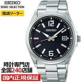 セイコー セレクション マスターピース master-piece 監修 流通限定モデル SBTM307 メンズ 腕時計 ソーラー電波 ギョーシェ模様 ブラック 日本製