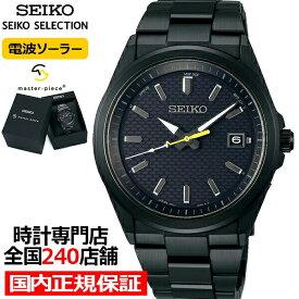 セイコー セレクション マスターピース master-piece コラボレーション 限定モデル SBTM309 メンズ 腕時計 ソーラー電波 ブラック 日本製