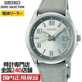 セイコー セレクション マスターピース master-piece 監修 流通限定モデル SBTM311 メンズ 腕時計 ソーラー電波 ギョーシェ模様 グレーナイロン 日本製