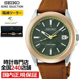《11月6日発売/予約》セイコー セレクション マスターピース master-piece コラボレーション 限定モデル SBTM314 メンズ 腕時計 ソーラー電波 カーキカモダイヤル ナイロンバンド 日本製