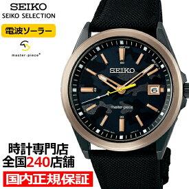 《11月6日発売/予約》セイコー セレクション マスターピース master-piece コラボレーション 限定モデル SBTM316 メンズ 腕時計 ソーラー電波 ブラックカモダイヤル ナイロンバンド 日本製