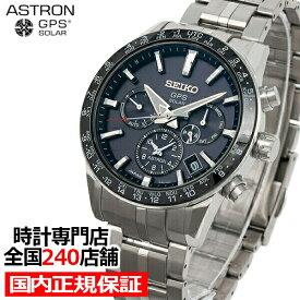セイコー アストロン 5Xシリーズ SBXC003 メンズ 腕時計 ソーラー GPS 電波 チタン ブラック