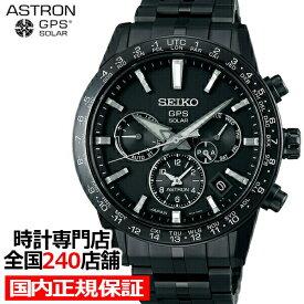 セイコー アストロン 5Xシリーズ SBXC037 メンズ 腕時計 ソーラー GPS 電波 ブラック