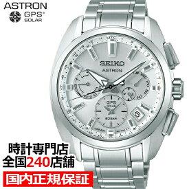 セイコー アストロン 5Xシリーズ グローバルライン スポーツ SBXC063 メンズ 腕時計 GPS ソーラー 電波 チタン シルバー