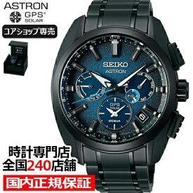 セイコー アストロン グローバルライン スポーツ 5X チタン 2021 限定モデル SBXC105 メンズ 腕時計 GPS ソーラー電波 ブルー ブラック【コアショップ専売モデル】