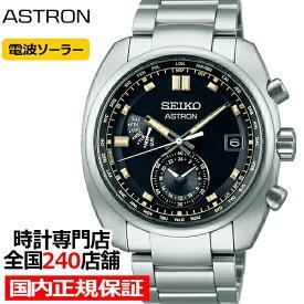 【20時〜ポイント最大58.5倍&最大2000円OFFクーポン】セイコー アストロン クラシックシリーズ SBXY003 メンズ 腕時計 ソーラー 電波 デュアルタイム ブラック 日本製