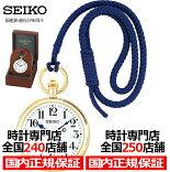 《10月11日発売/予約》セイコー国産鉄道時計90周年限定モデル懐中時計クオーツアナログ耐磁19型アラビア文字盤SVBR007