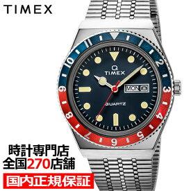 【ポイント最大55.5倍&最大2000円OFFクーポン】TIMEX タイメックス TIMEX Q 復刻モデル TW2T80700 メンズ 腕時計 クオーツ 電池式 メタルバンド デイデイト ネイビー シルバー