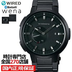 【20日はポイント最大45倍】《1月15日発売/予約》セイコー ソニー wiredwena ワイアードウェナ wena 3 AGAB417 メンズ 腕時計 Bluetooth ブラック