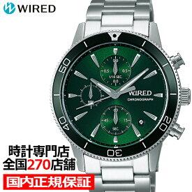 《6月発売新作》セイコー ワイアード クロノグラフ トウキョウ ソラ メンズ 腕時計 クオーツ グリーン AGAT430