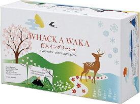 送料無料!【WHACK A WAKA 百人イングリッシュ (英語版百人一首かるた)】英語ゲーム