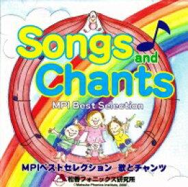 送料無料!【Songs and Chants 歌とチャンツのCD 】 mpi (松香フォニックス研究所)の小学生英語定番教材【RCP】