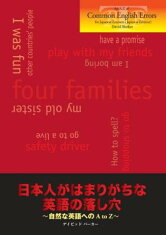 CommonEnglishErrorsforJapaneseLearners(Japaneseversion)