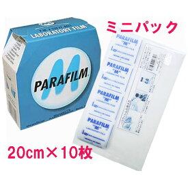 パラフィルムミニパック20cmシート×10枚・開栓したボトルを密封・ボトル内の液体の劣化を防ぐフィルム