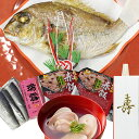 【お食い初め お食い始め膳】お祝いセット 【送料無料】料理セット 祝い鯛 料理(天然真鯛300g塩焼き 赤飯 ハマグリ吸い物 かまぼこ)…