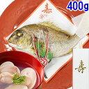 【お食い初め 鯛 400g 蛤(はまぐり)の吸物付き】【送料無料】 祝い箸付き 敷き紙にお飾り付 冷蔵 100日祝い 百日祝い インスタ映え お…