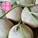 メロン 3L4玉 送料無料 山形県産 庄内砂丘アンデスメロン 秀品 果物 フルーツ ギフト