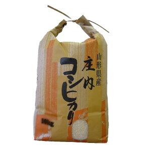 山形県産 こしひかり お米 5kg 送料無料 新米 コシヒカリ 米 ご飯 ごはん【楽ギフ_のし】