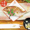 【お食い初め セット 料理】お食い初め 鯛 200g はまぐり お吸い物付 送料無料蛤 祝いインスタ映え 箸付き 敷き紙にお飾り付 冷蔵 100…