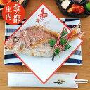 【お食い初め セット 料理】お食い初め 鯛 300g 送料無料 蛤 祝いインスタ映え 箸付き 敷き紙にお飾り付 冷蔵 100日祝い 百日祝い赤ち…