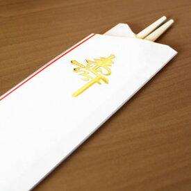 祝い箸 メール便対応 祝箸 寿 お食い初め 100日祝い 百日祝い 結納 結婚式