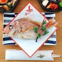 【お食い初め 鯛 300g前後 料理 冷蔵 寿のはし付】【送料無料】 敷き紙とお飾り無料 100日祝い 百日祝い 赤ちゃん 天然 真鯛 料理 鯛の…