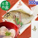 【お食い初め 鯛 300g 料理セット はまぐりのお吸い物付き】【送料無料】 蛤 祝い箸付き インスタ映え 敷き紙にお飾り付 冷蔵 100日祝…