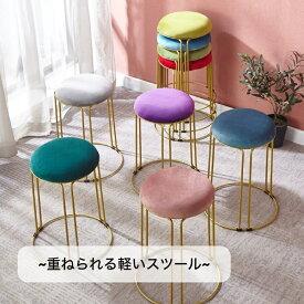 スツール 椅子 チェア 収納 おしゃれ 北欧 腰掛け 丸 重なる スタッキング 玄関 キッチン 台所 リビング