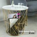 ワイヤー スチール バスケット テーブル Mサイズ かご サイドテーブル ランドリーボックス ゴールド ホワイト