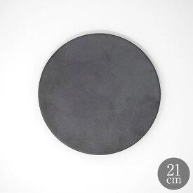 HARVEST kuro プレート 信楽焼 皿 21cm
