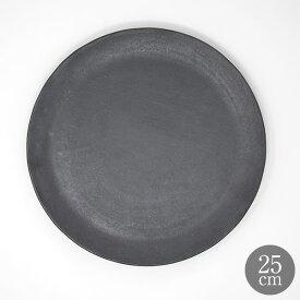 HARVEST kuro リムプレート 信楽焼 皿 25cm