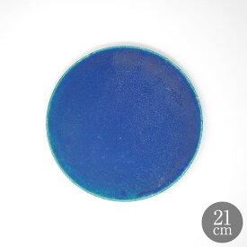 HARVEST BLUE VELVET フラットプレート 信楽焼 皿 21cm