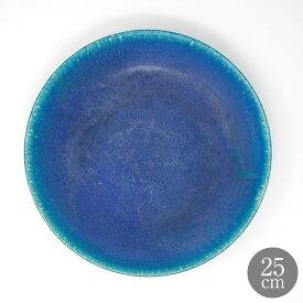 HARVEST BLUE VELVET ディーププレート 信楽焼 皿 深皿 25cm