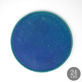 HARVEST BLUE VELVET スタックトレイプレート 信楽焼 皿 切立皿 24cm 5000円(税抜)以上お買上で送料無料!!