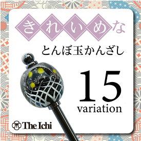かんざし一本でまとめ髪! 『The Ichiオリジナル』選べるきれいめなとんぼ玉簪