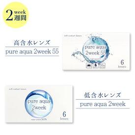 当店限定特典付き 2week コンタクト 2週間 ピュアアクア2week by ZERU .【メール便 送料無料】 1箱6枚入り 度あり 処方箋不要 コンタクトレンズ 販売名: 2WEEK ツーウィークリフレア (-0.50〜-5.25) Pure aqua 2week