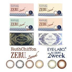 カラコン 2week ナチュラル ルースシフォン ゼル ZERU アイラボ ツーウィーク 1箱6枚入り 度あり 度なし 2週間使い捨て 2ウィーク カラーコンタクト (-0.00〜-5.00)