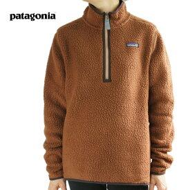 パタゴニア Patagoniaレディース フリースW'S RETRO PILE 1/4 ZIPウィメンズ レトロパイルジップジャケットMOCCASIN BROWN(モカシンブラウン)ボアジャケット ライトアウター 茶色