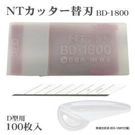 NTカッター BD-1800 替刃 100枚入り D-300P D-400 D-400P D-401P eD-400 D-400GP D-500GP SW-600GP DS-800P D-1000P
