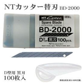 NTカッター BD-2000 黒刃 替刃 100枚入り D-300P D-400 D-400P D-401P eD-400 D-400GP D-500GP SW-600GP DS-800P D-1000P