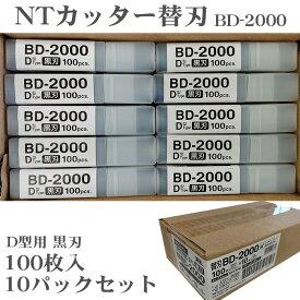 10パックセット NTカッター BD-2000 黒刃 替刃 100枚入り D-300P D-400 D-400P D-401P eD-400 D-400GP D-500GP SW-600GP DS-800P D-1000P